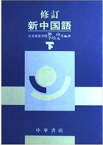 新中国語 (下)
