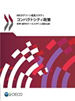 Compact City Policies: A Comparative Assessment (Japanese Version)