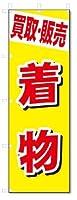 のぼり のぼり旗 買取・販売 着物 (W600×H1800)