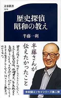 歴史探偵 昭和の教え (文春新書 1319)