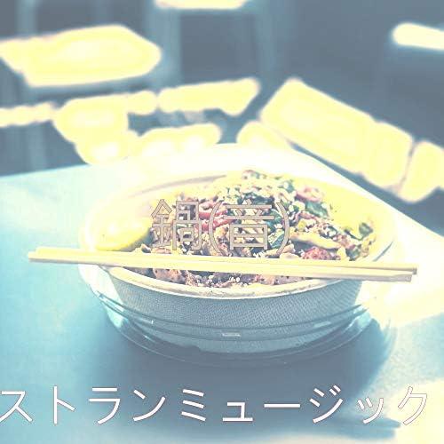 レストランミュージック 溝