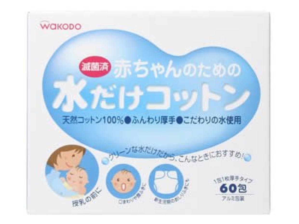 調停するパワーメイド赤ちゃんのための水だけコットン 60包 ×8個セット
