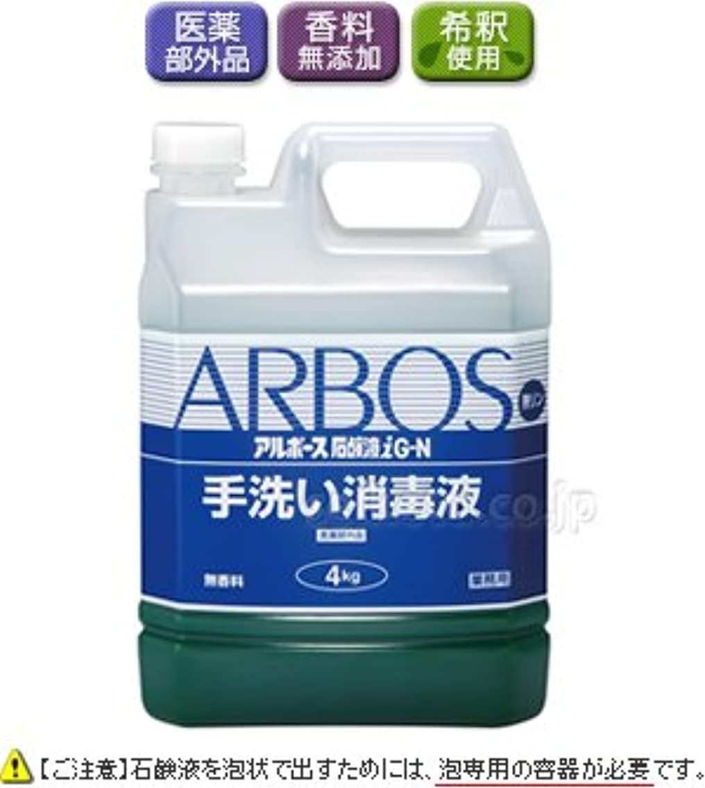 抜粋五削る【清潔キレイ館】アルボース石鹸液iG-N(4kg×1本)