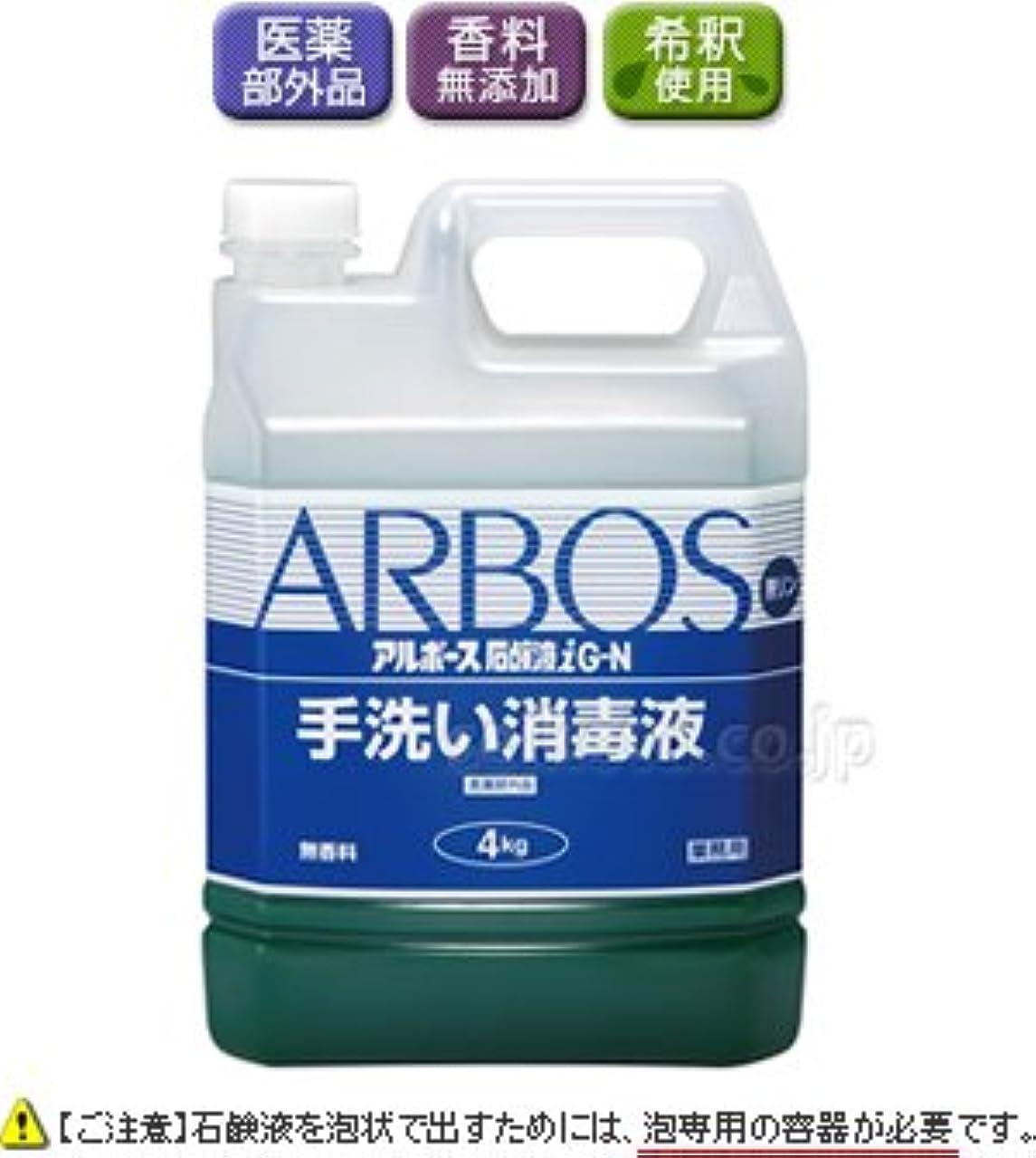血パッド余暇【清潔キレイ館】アルボース石鹸液iG-N(4kg×1本)