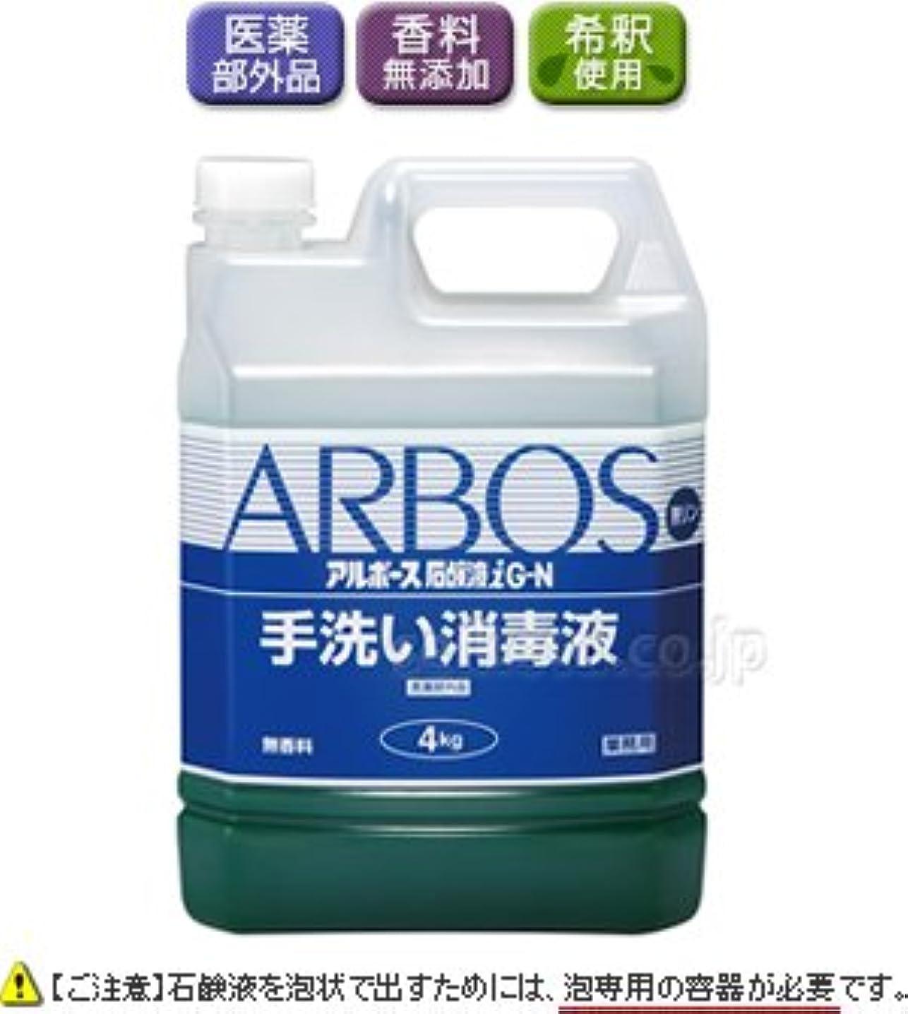 カフェテリアネックレット推進力【清潔キレイ館】アルボース石鹸液iG-N(4kg×1本)