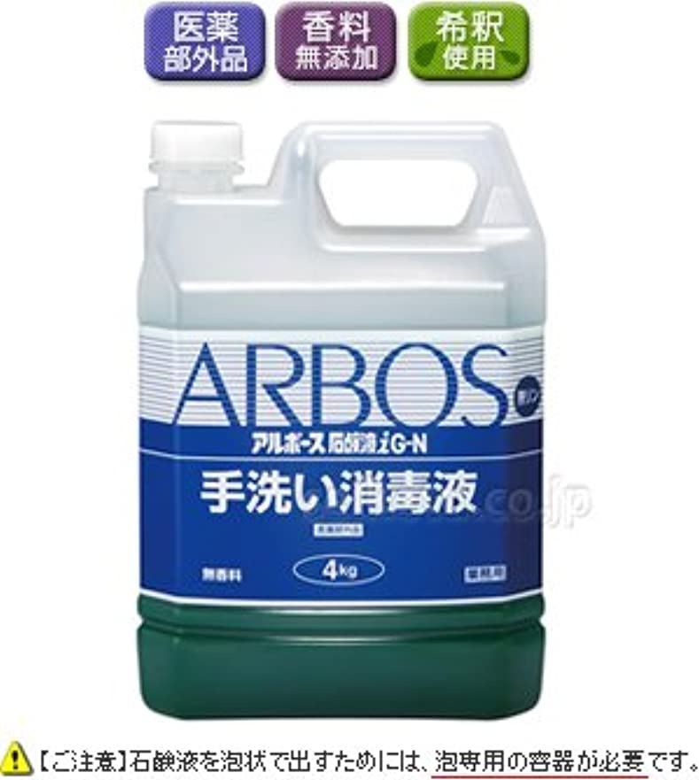 アフリカ汚染ストロー【清潔キレイ館】アルボース石鹸液iG-N(4kg×1本)