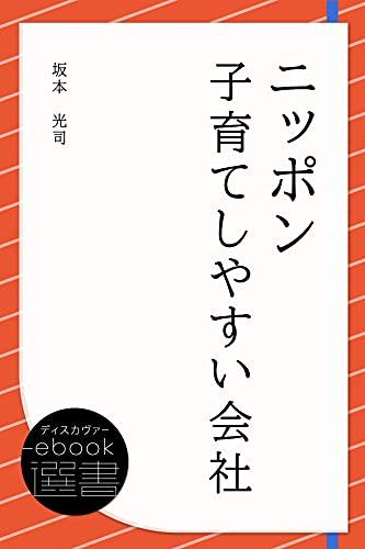 ニッポン 子育てしやすい会社 (ディスカヴァーebook選書)