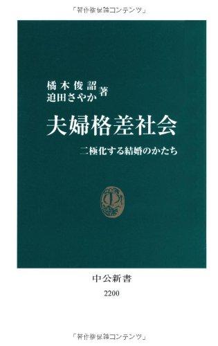 夫婦格差社会 - 二極化する結婚のかたち (中公新書)