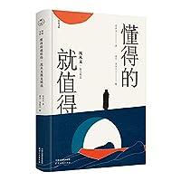 懂得的就值得(沈从文散文精选)(精)/星辰文库