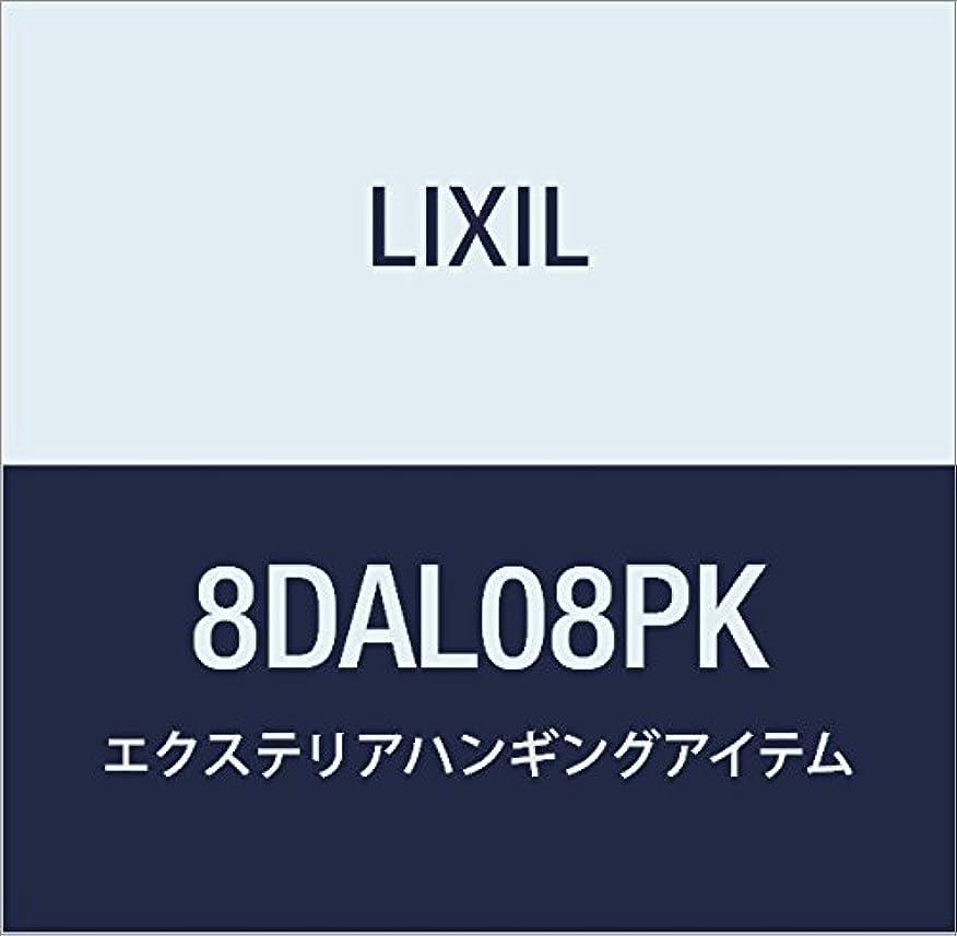 に賛成投げるコンサートLIXIL(リクシル) TOEX ハングスFUポスト取付台座(下)A1用PK 8DAL08PK