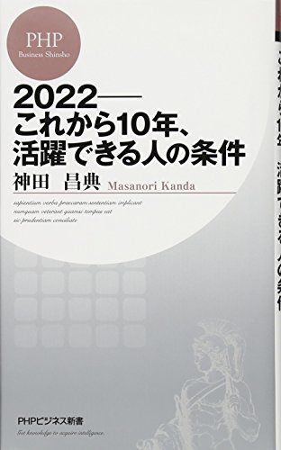 2022――これから10年、活躍できる人の条件 (PHPビジネス新書)の詳細を見る