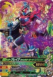 ガンバライジング/ガシャットヘンシン5弾/G5-008 仮面ライダーブレイブ ファンタジーゲーマー レベル50 SR