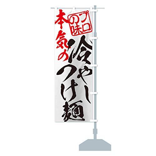 冷やしつけ麺 のぼり旗 サイズ選べます(ハーフ30x90cm 右チチ)