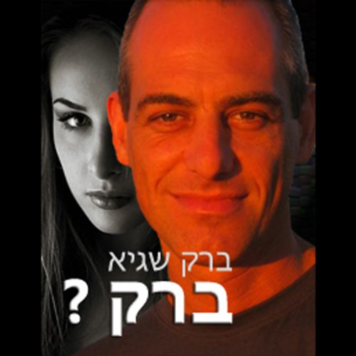 Barak? audiobook cover art