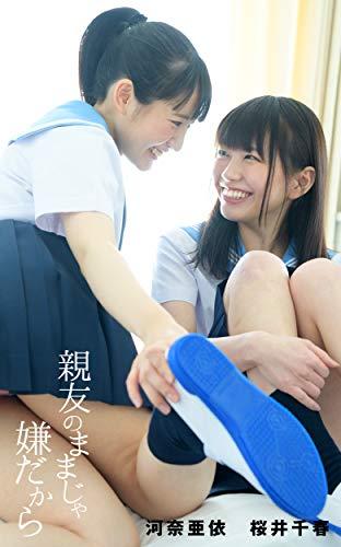 親友のままじゃ嫌だから 河奈亜依&桜井千春
