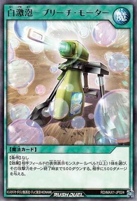 遊戯王ラッシュデュエル RD/MAX1-JP024 白激泡-ブリーチ・モーター R