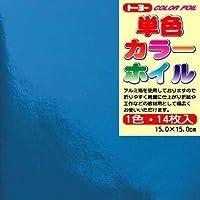 トーヨー 単色カラーホイル 青 14枚入 066005 【× 2 冊 】