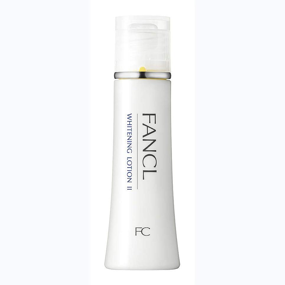 速いなかなか丁寧ファンケル(FANCL) 新ホワイトニング 化粧液 II しっとり 1本 30mL<医薬部外品>
