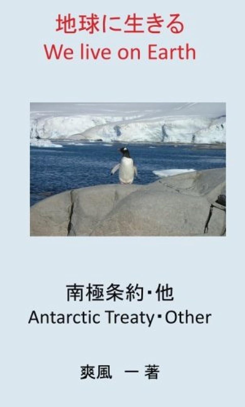 オプショナル甲虫ロゴ地球に生きる - 国際宇宙法、日本の宇宙基本法、南極条約を知る (MyISBN - デザインエッグ社)