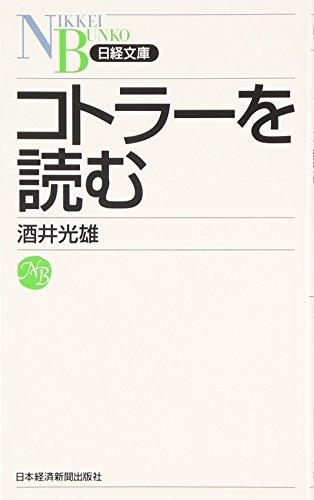 コトラーを読む (日経文庫)