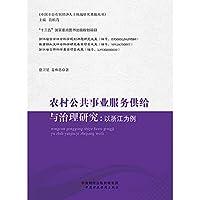 农村公共事业服务供给与治理研究—以浙江为例