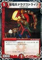 爆竜兵ドラグストライク(レア) デュエルマスターズ 龍の祭典!ドラゴン魂フェス!!(DMX17)シングルカード