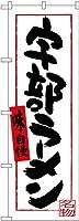 のぼり旗 宇部ラーメン SNB-3389 (受注生産)