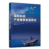 国防科技产业集群发展研究