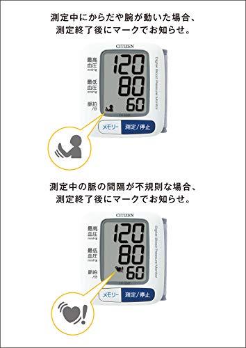 シチズン『電子血圧計CH650F』