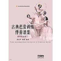 古典芭蕾训练伴奏谱集(高年级女班二)