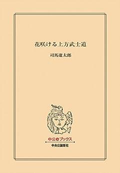 [司馬遼太郎]の花咲ける上方武士道 (中公文庫)