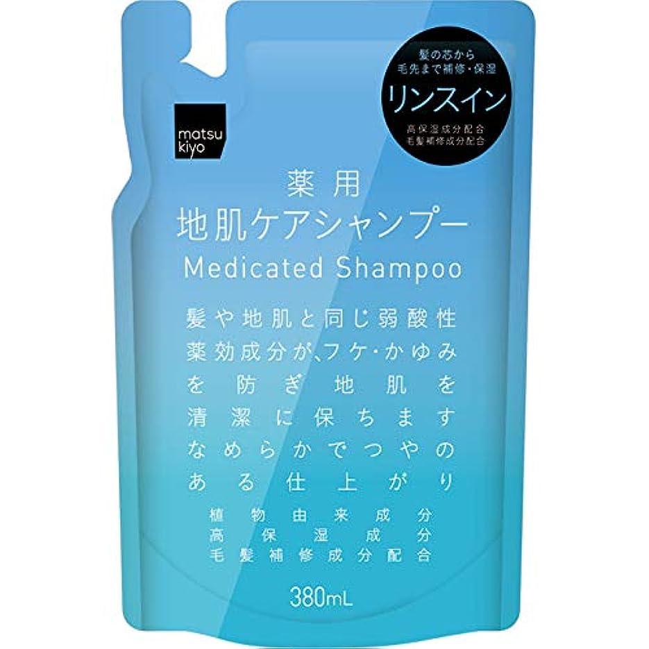 窒素事実ぐったりmatsukiyo 薬用地肌ケアシャンプー リンスインタイプ詰替 380ml詰替 (医薬部外品)