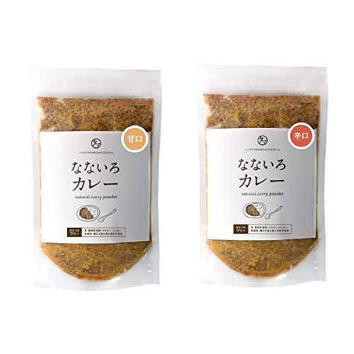 タマチャンショップ なないろカレー(甘口&辛口)セット カレー カレー粉 カレーパウダー オーガニック 添加物・化学調味料オールフリー