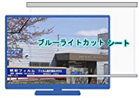 ブルーライトカットシート 製作キット 大型テレビ用 blcskitL-U4-6580