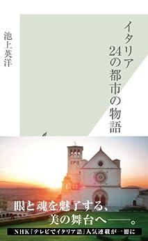 [池上 英洋]のイタリア 24の都市の物語 (光文社新書)