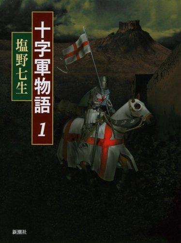 新潮社『十字軍物語 1』