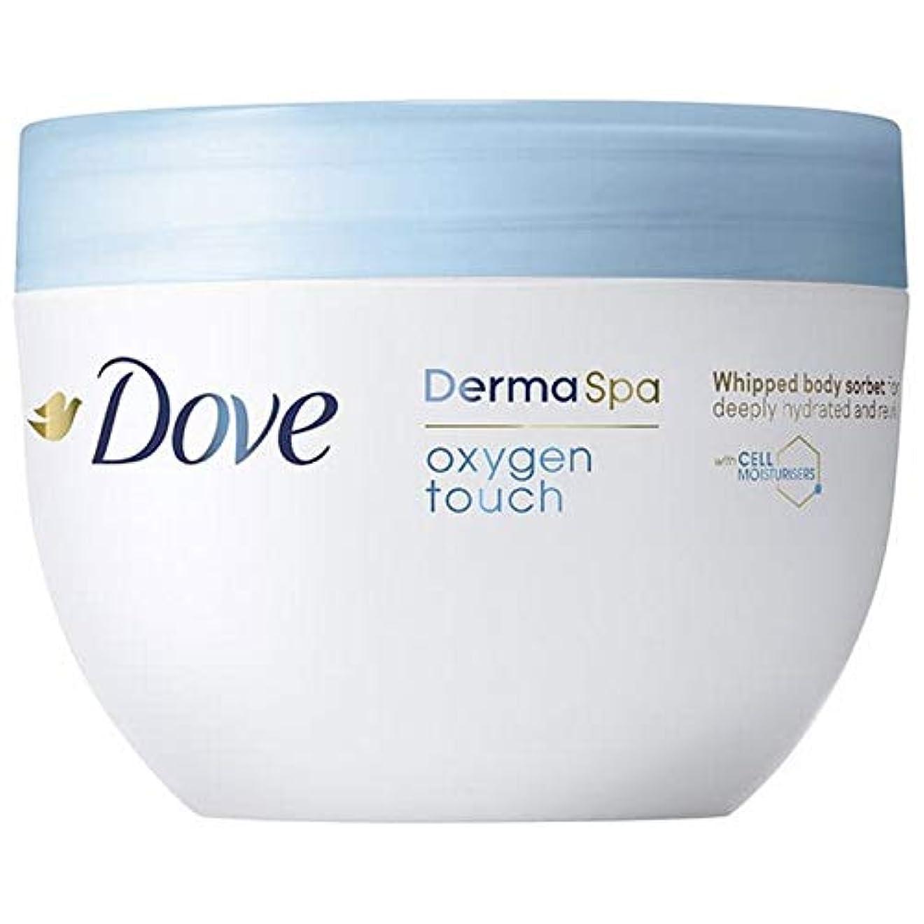 インキュバス飛行機主権者[Dove ] 鳩酸素タッチジャー300ミリリットル - Dove Oxygen Touch Jar 300ml [並行輸入品]