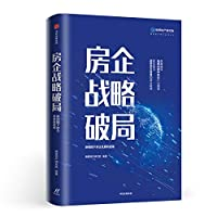 Housing company strategy breaks down: new logic for housing company development in the new cycle(Chinese Edition)