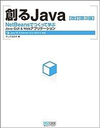 創るJava : NetBeansでつくって学ぶJava GUI & Webアプリケーション : Java SE 6/Servlet 3.0/JSP 2.2対応