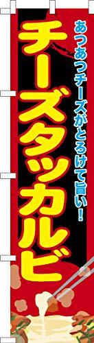 既製品のぼり旗 「チーズタッカルビ」韓国料理 短納期 高品質デザイン 450mm×1,800mm のぼり