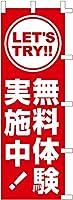 のぼり旗 (nobori) 「無料体験」1386 (3枚)