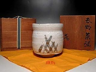 加藤孝造 志野茶碗 見事な造形 茶道具骨董品