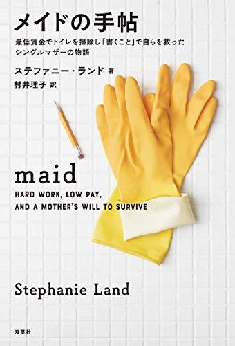メイドの手帖 最低賃金でトイレを掃除し「書くこと」で自らを救ったシングルマザーの物語 / ステファニー・ランド