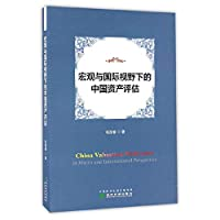宏观与国际视野下的中国资产评估