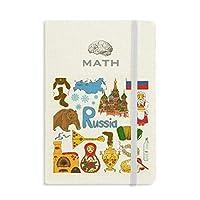 ロシアの風景の動物の国旗 クラシックノートブッククラシックジャーナル日記A 5