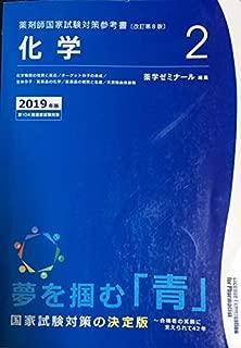 薬剤師国家試験対策参考書 青本〔改訂第8版〕 化学2 2019年版