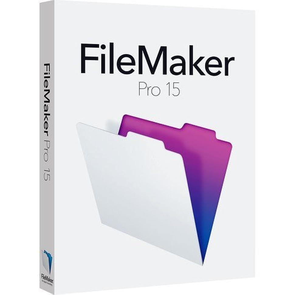 ミル単調なマスタードFileMaker Pro 15 通常版 ファイルメーカー 日本語対応
