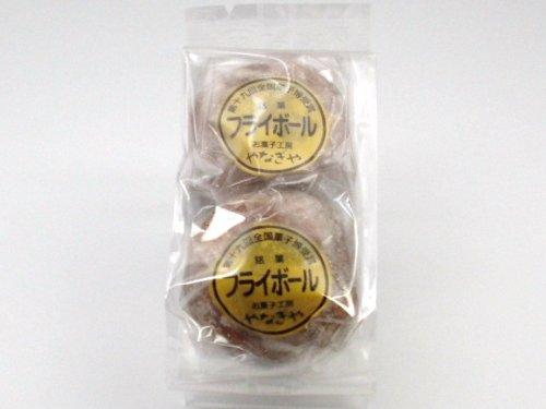 フライボール 2個入 【お菓子工房 やなぎや】昭和四年(1929年)「柳谷三太商店」として創業、創業当時から造り続けている、昔ながらのあんドーナツです。