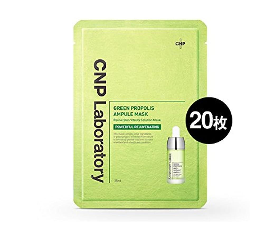 楽なテンションアリーナ(チャアンドパク) CNP GREEN PROPOLIS AMPLUE MASK グリーンプロポリスアンプルマスク 25ml x 20枚セット (並行輸入品)
