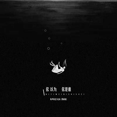 Xun(易硕成)